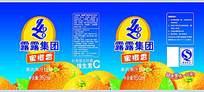 露露集团蜜橙香饮料包装