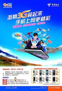 中国电信天翼3G宣传海报