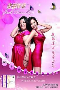 减肥广告海报设计