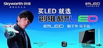 创维LED显示频海报广告