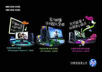 惠普乐教系列电脑宣传广告模板ai