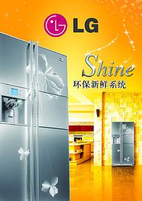 lg电冰箱海报设计