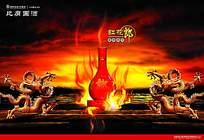 中国红花郎酒广告设计图片