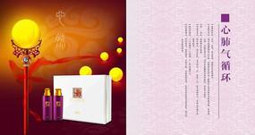 中国风路灯保健品说明书内面设计