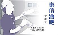 东信酒吧名片排版设计
