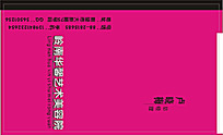 粉色单色美容院名片排版设计
