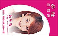 粉色理发店名片排版设计