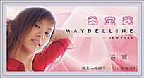 粉色美宝莲名片排版设计