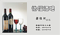 怡福酒吧名片排版设计
