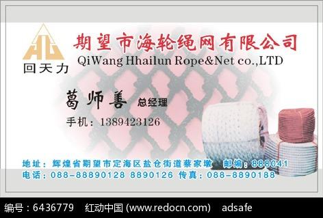 海轮绳网有限公司名片排版设计