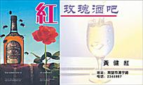 红玫瑰酒吧名片排版设计