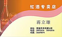 橘黄红酒专卖名片排版设计