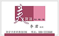 美宝莲绯色名片排版设计