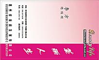 美丽人生粉色名片排版设计