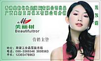 绿色营销主管名片排版设计