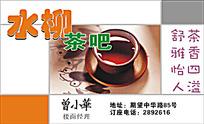 水柳茶吧名片排版设计