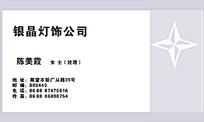 银晶灯饰公司设计明信片CDR源文件