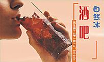 自然冰酒吧名片排版设计