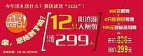 新年送礼大闸蟹淘宝节日海报