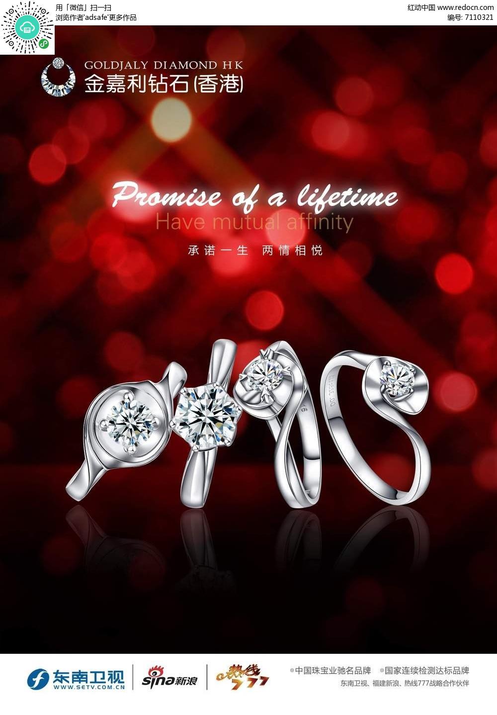 金嘉利钻石宣传海报设计图片