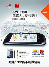 中国联通手机体验店宣传海报