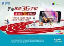 中国电信3G手机宣传海报