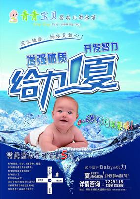 青青宝贝婴儿游泳馆宣传海报