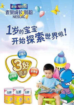 雀巢奶粉宣传海报