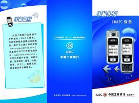 手机银行宣传三折页
