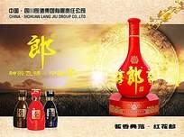 四川郎酒金黄色风格宣传海报