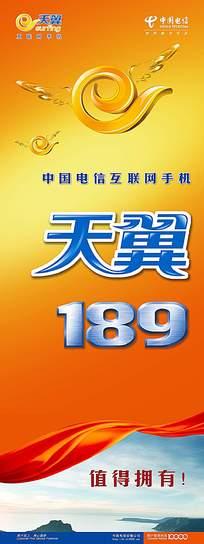 天翼189展架图片