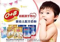 粉红系婴儿奶粉产品宣传模板素材