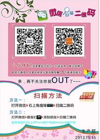 粉色扫二维码海报