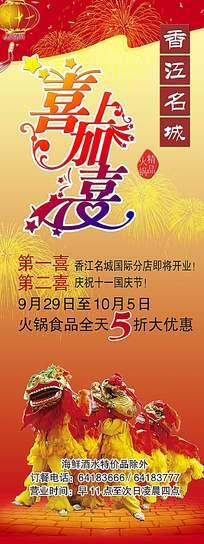国庆开业宣传海报