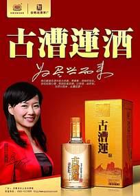 古漕运酒宣传海报