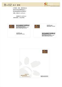 金地太阳城房地产VI手册名片便签设计