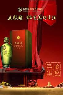 五粮液金色年华十年庆海报