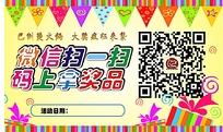 火锅店微信活动海报设计