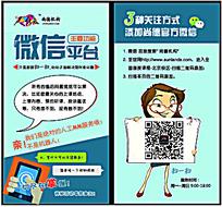 尚德机构微信平台海报设计