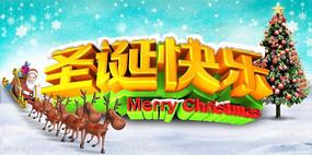 圣诞快乐吊旗设计