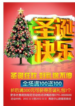 圣诞快乐pop设计