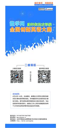 视学网微信易拉宝设计