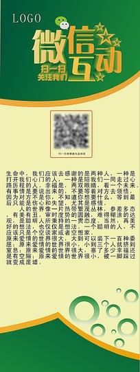 微信互动海报设计
