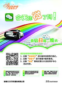 微信招贴海报设计