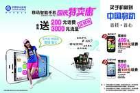移动智能手机国庆特卖惠海报设计