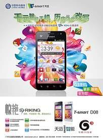 移动智能手机宣传海报设计