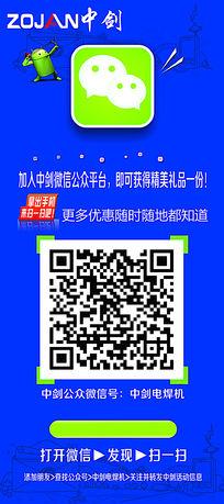 中剑微信活动海报设计
