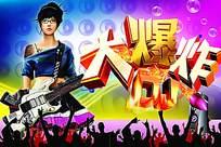 DJ大爆炸海报设计