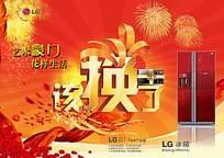 LG冰箱促销海报设计