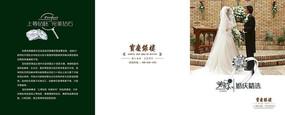 婚庆公司宣传折页